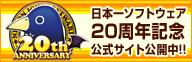 日本一ソフトウェア20周年記念公式サイト公開中!!