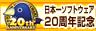 日本一ソフトウェア20周年記念