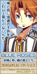 BLUE ROSES(ブルーローゼス) ~妖精と青い瞳の戦士たち~