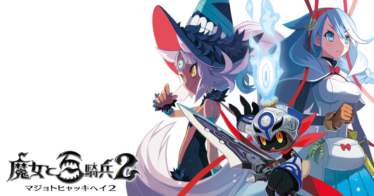魔女と百騎兵2 -マジョトヒャッキヘイ2- |日本一ソフトウェア
