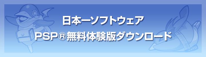 PSP無料体験版ダウンロード - nippon1.jp