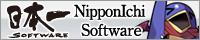 日本一ソフトウェア サイトバナー