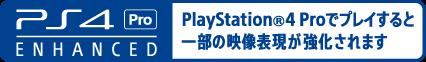 PS4 proでプレイすると一部の映像が強化されます。