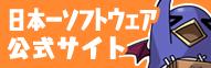 日本一ソフトウェア公式サイト