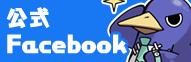 日本一ソフトウェア公式Facebook
