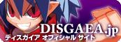 ディスガイア オフィシャル サイト DISGAEA.jp