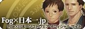 Fog×日本一ソフトウェア オフィシャル サイト Fog×日本一.jp