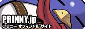 プリニー オフィシャル サイト PRINNY.jp
